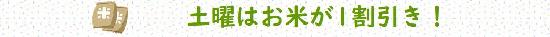 ●お米特売+土曜限定商品