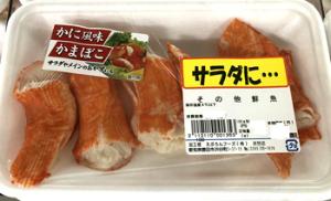ヤマサン サラダ豆