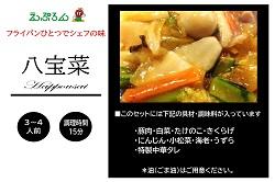 ミールキット 八宝菜