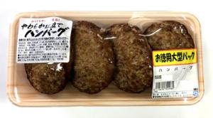伊藤ハム ふっくら仕立てハンバーグ