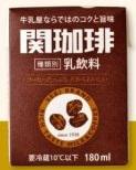 関乳業 関コーヒー