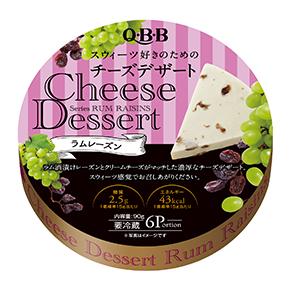 QBB チーズデザート ラムレーズン