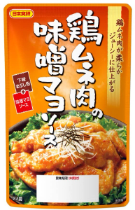 日本食研 鶏ムネ肉の味噌マヨネーズ