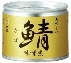 国産さば使用 さば味噌煮缶