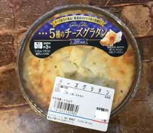 5種のチーズグラタン