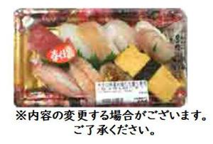 水曜限定 今日の特選にぎり寿司